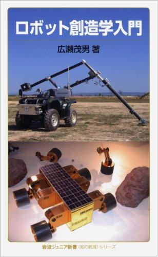 ロボット創造学入門 (岩波ジュニア新書 〈知の航海〉シリーズ)