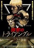 強奪のトライアングル【DVD】※初回生産分のみ応募ハガキ封入