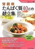 腎臓病 たんぱく質40gの献立集 (腎臓を守る食事シリーズ)