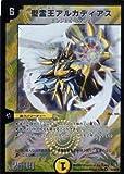 DMC54-14 聖霊王アルカディアス《デュエルマスターズ》
