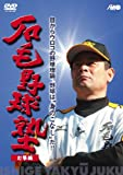 """石毛野球塾 目からウロコの野球理論。野球は""""身のこなし""""だ!! 『打撃編』 [DVD]"""