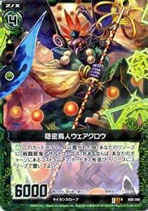 Z/X ゼクス カード 隠密鳥人ウェアクロウ (R) / 五神竜の巫女(B06)