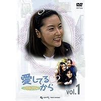 イ・ヨンエ主演 「愛してるから」 DVD-BOX