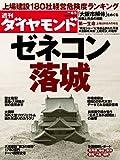 週刊 ダイヤモンド 2010年 6/5号 [雑誌]