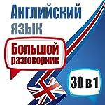 Angliyskiy yazyik. Bolshoy razgovornik. 30 v 1 [English: A Big Phrasebook - 30 in 1] | Maykl Spenser