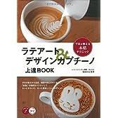 ラテアート&デザインカプチーノ 上達BOOK プロが教える本格テクニック (コツがわかる本)