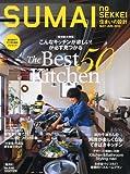 SUMAI no SEKKEI (住まいの設計) 2013年 05月号 [雑誌]