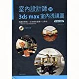 img - for 3ds max interior perspective view of interior designers (Traditional Chinese Edition) book / textbook / text book