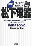 """ひと目でわかる!図解松下電器―暮らしや社会に価値あるアイディアを提供し、""""グローバルエクセレンス""""へ (B&Tブックス)"""