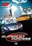SUPER GT 2010 総集編 [DVD]