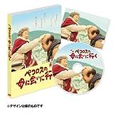 ペコロスの母に会いに行く 通常版 [DVD] - 森﨑東