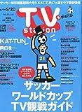TV station (テレビステーション) 関東版 2014年 6/7号 [雑誌]