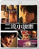 二流小説家 シリアリスト(コレクターズ・エディション) [Blu-ray]
