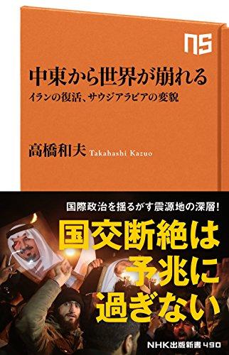 中東から世界が崩れる―イランの復活、サウジアラビアの変貌 (NHK出版新書 490)