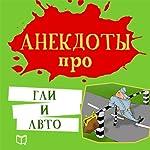 Anekdoty pro GAI i avto [Jokes About Road Police and Cars] | Petr Ivanov