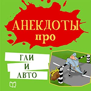 Anekdoty pro GAI i avto [Jokes About Road Police and Cars] | [Petr Ivanov]