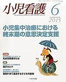 小児看護 2015年 06 月号 [雑誌]