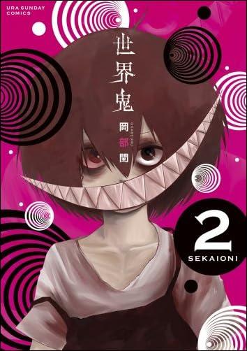 世界鬼 2 (裏少年サンデーコミックス)