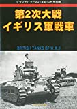 GROUND POWER (グランドパワー) 別冊 第二次大戦イギリス軍戦車 2014年 10月号 [雑誌]