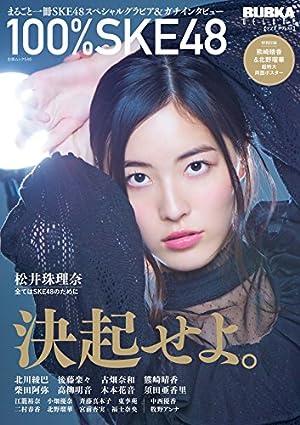 BUBKAデラックス 100%SKE48 (白夜ムック546)