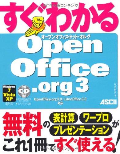 すぐわかる OpenOffice.org 3 [大型本] / 松井幹彦 (著); アスキー・メディアワークス (刊)