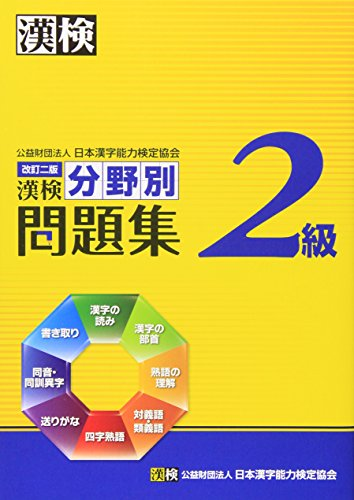漢検2級分野別問題集 改訂二版