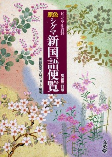 原色シグマ新国語便覧―ビジュアル資料 (シグマベスト)