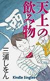 �V��̈�ݕ� (Kindle Single)