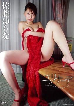 佐藤ゆりな ユリナーデ [DVD]