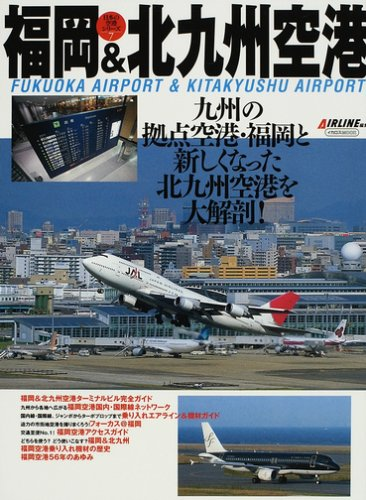 福岡&北九州空港