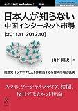 日本人が知らない中国インターネット市場[2011.11-2012.10] (NextPublishing)