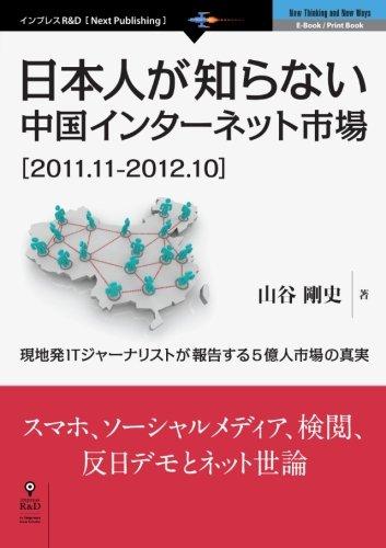 日本人が知らない中国インターネット市場[2011.11-2012.10] 現地発ITジャーナリストが報告する5億人市場の真実 (Next Publishing)