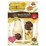 【限定セット】アハロバター ボディキット ハニーミルク 500ml+150g