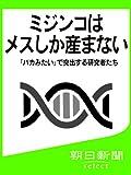 ミジンコはメスしか産まない 「バカみたい」で突出する研究者たち 朝日新聞デジタルSELECT