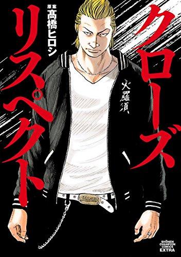 クローズ リスペクト (少年チャンピオン・コミックス エクストラ)[Kindle版]