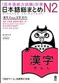 Nihongo So-Matome N2 Kanji