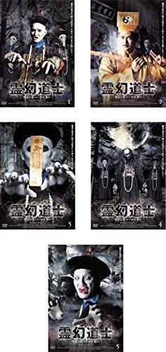 霊幻道士 キョンシー・マスター 全5巻セット  [DVD]