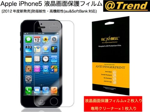 @TREND iPhone5 液晶 画面 保護 シート / 防指紋性 / 高機能性 / 高精細 アンチグレア フィルム TTN-FL-IPN5-100 ( SoftBank / au by KDDI )【国内正規流通品】