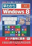 早わかりWindows8―新OSの「特徴」と「使い方」をチェック! (I・O BOOKS)