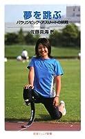 夢を跳ぶ―パラリンピック・アスリートの挑戦 (岩波ジュニア新書 604)