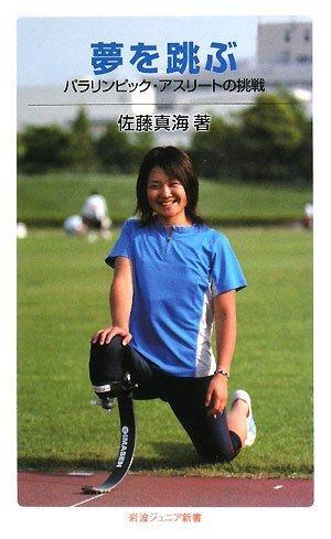 夢を跳ぶ―パラリンピック・アスリートの挑戦 (岩波ジュニア新書)