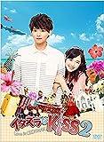 イタズラなKiss2~Love in OKINAWA[DVD]