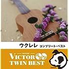 <VICTOR TWIN BEST>ウクレレ・コンプリート・ベスト