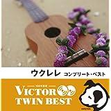 [CD2枚組] ビクターTWIN BEST(HiHiRecords)ウクレレ・コンプリート・ベスト
