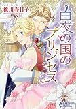 白夜の国のプリンセス (エメラルドコミックス ハーモニィコミックス)