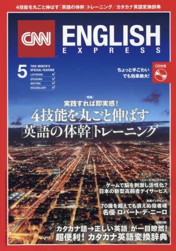 CNN ENGLISH EXPRESS (イングリッシュ・エクスプレス) 2016年 05月号