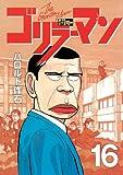 ゴリラーマン 新世紀リマスター(16) (ヤンマガKCスペシャル)