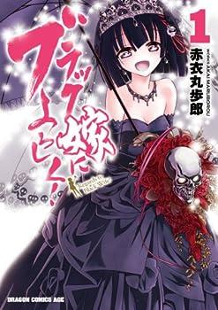 ブラック嫁によろしく!(1)<ブラック嫁によろしく!> (ドラゴンコミックスエイジ)