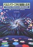 パルスパワー工学の基礎と応用―プラズマ・レーザ・粒子ビーム・X線の発生と応用