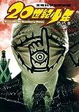 映画20世紀少年最終章オフィシャルガイドブック